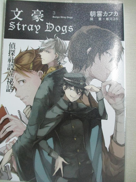 【書寶二手書T1/一般小說_CLY】文豪Stray Dogs 3 偵探社設立祕話_朝霧カフカ