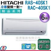【信源】6坪【HITACHI 日立 冷專變頻一對一分離式冷氣】RAS-40SK1+RAC-40SK1 (含標準安裝)