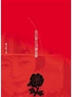 二手書《Zai bai huo gong si yu jian lang (in traditional Chinese, NOT in English)》 R2Y ISBN:9575223942