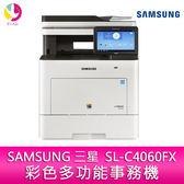 分期0利率  SAMSUNG 三星 SL-C4060FX彩色多功能事務機