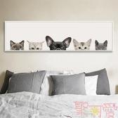 臥室床頭掛畫兒童房貓咪狗狗萌寵動物壁畫客廳裝飾畫【聚可愛】