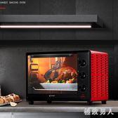 家用多功能烘焙30L電烤箱蛋糕披薩紅色小烤箱配烤叉TA6951【極致男人】