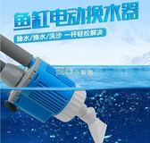 魚缸換水器電動吸便器抽水泵清洗換水吸污吸糞器清理魚 『獨家』流行館YJT