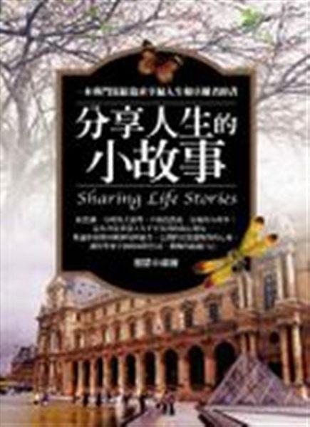 (二手書)分享人生的小故事
