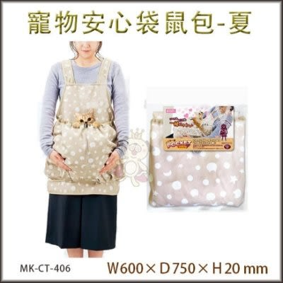 * WANG*日本Marukan 小型寵 前背式袋鼠包/軟背袋【CT-406】