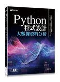 Python 程式設計:大數據資料分析