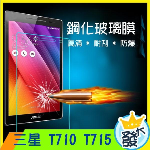 三星Galaxy Tab S2 8.0 T710 T715 平板保護貼 超透平板鋼化玻璃貼 防爆螢幕貼 防刮系列