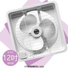 【宏品】12吋吸排風扇 H-312...