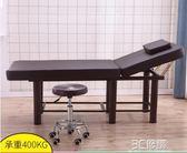 摺疊美容床紋身家用美體按摩床推拿床床美容院專用艾灸紋繡床HM 3c優購
