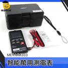 博士特汽修 高精度萬用表 自動識別 多用計 MM303 大螢幕 全自動電表 隨身電錶 數字萬能表