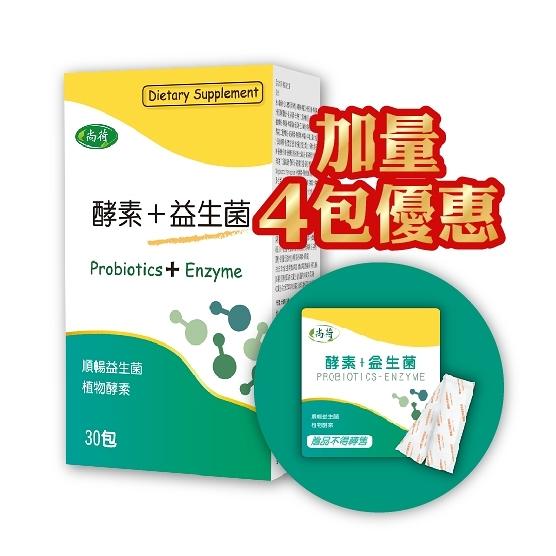 尚荷 酵素+益生菌(30包/盒 加量優惠)
