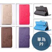 HUAWEI 華為 P9 埔公英壓花皮套 插卡 支架 錢包側翻皮套 手機套 手機殼 保護殼