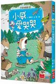 好品格童話(5):小威愛哭哭