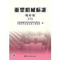 簡體書-十日到貨 R3YY【重型機械標準 增補版(1)】 9787506652346 中國標準出版社 作者:作者