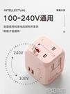 全球通用轉換插頭歐洲歐標泰國韓國萬能轉換器越南英標  花樣年華