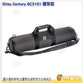 Gitzo Century GC3101 腳架袋 公司貨 取代GC3100 GC2100 長 72cm 手提 肩背 斜背 腳架套 防水