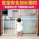 嬰兒童 防護欄 寶寶樓梯口安全 門欄 寵物狗狗圍欄 柵欄桿隔離門免打孔