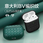 AirPods保護套airpodspro蘋果保護套airpods2/1硅膠通用軟殼BV編織