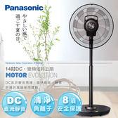 送抗UV傘【Panasonic國際牌】14吋DC變頻負離子定時立扇/晶鑽棕F-H14CND-K