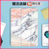 【送鋼化膜】ipad 9.7寸保護套 大理石紋 簡約 iPad2/3/4保護殼 耐摔 2017新iPad保護套 mini4 萌果殼