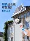 太陽能燈 太陽能戶外燈超亮家用室內新農村大功率感應led防水院子庭院照明 LX 【99免運】
