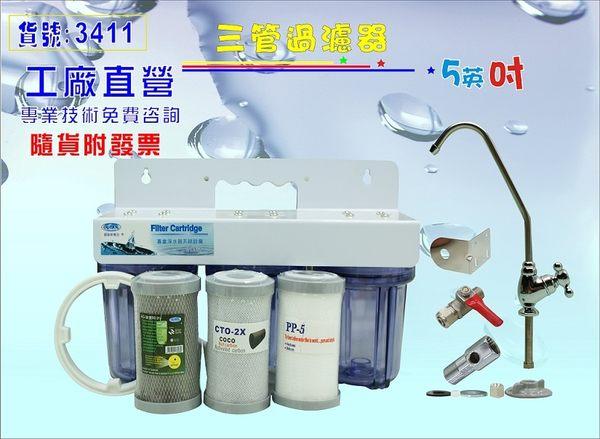 淨水器5吋不佔空間三管濾水器套房出租全配電解水機前置實驗室過濾器(貨號3411)【巡航淨水】