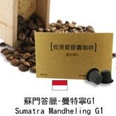 BM-IN01L Belamolly 蘇門答臘 曼特寧 量販包50入咖啡膠囊  ☕Nespresso機專用☕