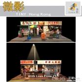 TINY微影合金車車模 香港TINY 1/35 S3S4 車仔檔場景道路套裝模型 【快速出貨】