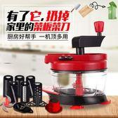 切菜器 手動絞肉機絞菜機碎菜機家用絞餡機餃子機蒜泥器多功能切菜器刨絲 怦然心動
