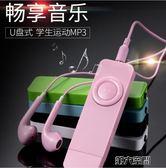 MP3 mp3播放器迷你學生隨身聽可愛卡通運動音樂超薄英語口香糖MP4 第六空間