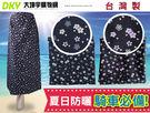 G-521 台灣製 櫻花遮陽裙 防風防曬 防走光