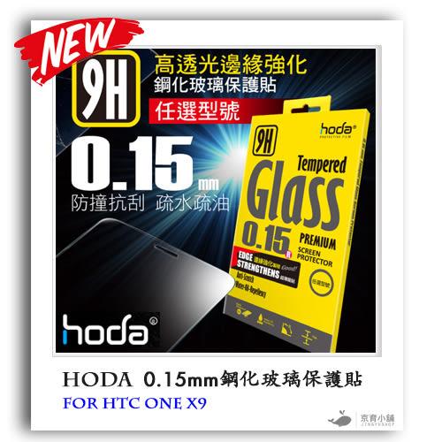 hoda 0.15mm 邊緣強化 iPhone 6s 6 4.7吋 i6 i6s Plus 5.5吋 防碎邊 玻璃鋼化玻璃貼 玻璃膜 螢幕保護貼 蘋果