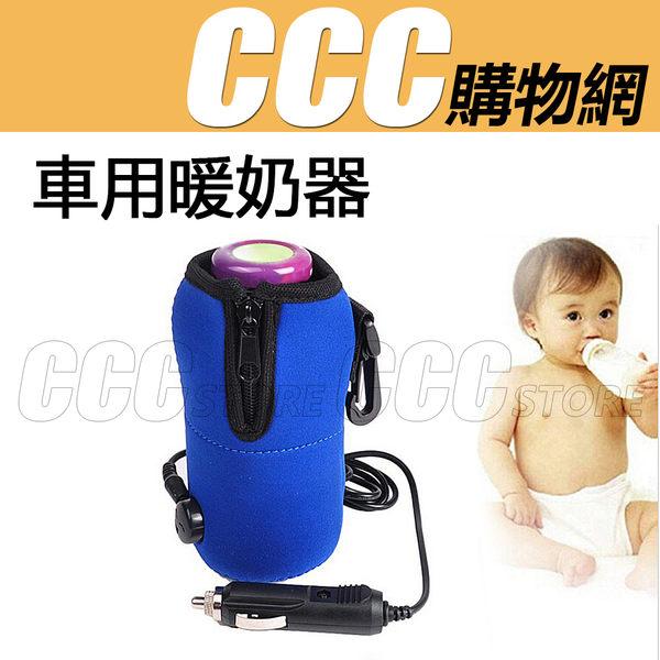 車載溫奶器 車用暖奶器 車載暖奶器 恒溫暖奶 保溫奶瓶加熱器 12V 車用