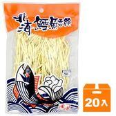 北海 鱈魚香絲 56g (20入)/箱【康鄰超市】