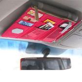 車用遮陽板整理收納袋 車用收納 夾層包