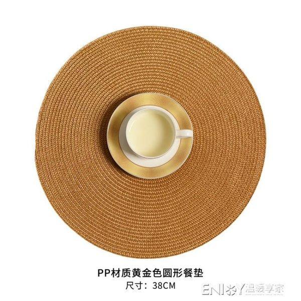 4片裝圓形餐墊餐桌墊pp編織歐式西餐墊日式隔熱墊家用防燙墊盤墊 溫暖享家