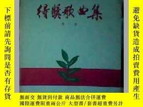 二手書博民逛書店中央人民政府文化部、中國文學藝術界聯合會舉辦三年來全國羣衆歌曲評