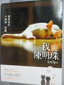 【書寶二手書T1/寵物_YGB】我愛陳明珠-讀萬卷書不如撿 1隻貓_EMILY