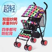 嬰兒手推車超輕便攜式折疊傘車可坐躺迷你簡易寶寶小孩兒童小推車