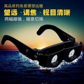 高清垂釣望遠鏡看漂拉近釣魚望遠鏡眼鏡垂釣伸縮眼鏡頭戴眼鏡 生活主義