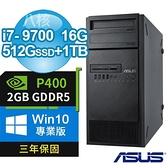 【南紡購物中心】ASUS 華碩 C246 商用工作站(i7-9700/16G/512G SSD+1TB/P400 2G/W10P/3Y)