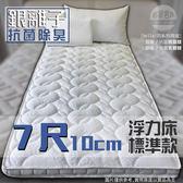【嘉新名床】銀離子 ◆ 浮力床《標準款 / 10公分 / 雙人特大7尺》