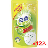 全新白蘭動力配方洗碗精補充包(檸檬)800g*12(箱)【愛買】