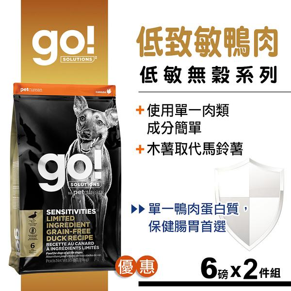 【SofyDOG】Go! 低致敏鴨肉無穀全犬配方12磅(6磅2件優惠組) 狗飼料 狗糧