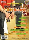 【小麥老師 樂器館】全新 爵士鼓系列.木箱鼓集中練習 附DVD【F2】