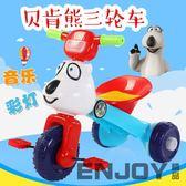 兒童三輪車 寶寶腳踏車自行車小孩玩具車