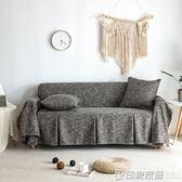 沙發套罩巾全包萬能北歐全蓋網紅懶人純色歐式防貓抓沙發蓋布套罩 印象家品