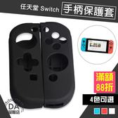 任天堂 NS Joy Con 保護套 手把套 果凍套 矽膠套 搖桿保護套 矽膠手把套 Nintendo Switch
