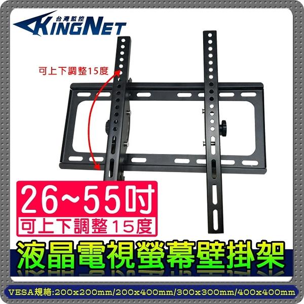 監視器攝影機 KINGNET 壁掛支架 26~55吋 固定支架 電視支架 螢幕支架 俯視 仰式 VESA規格