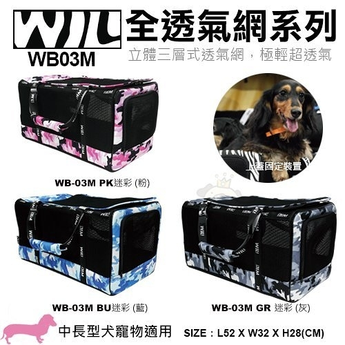 *KING WANG*WILL寵物包系列 WB-03M 多種款式可選 立體三層式透氣網 中長型犬用